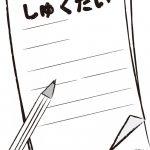 【宿題代行サービス】
