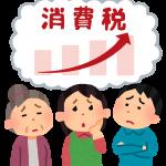 【えっ??!!また消費税増税??】